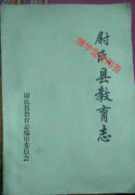 尉氏县教育志 (部分内容.征求意见稿.1)复印版
