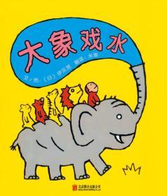 啟發精選世界優秀暢銷繪本:大象戲水(精裝繪本)