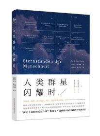 正版人类群星闪耀时茨威格万卷出版社公司9787547041666
