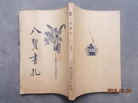 八贤书扎 中华民国21年版