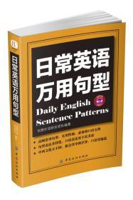 毕昂英语208:日常英语万用句型