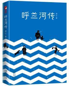 呼兰河传(完整版插图本)