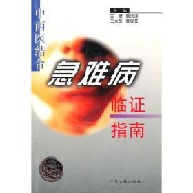 中西医结合急难病临证指南 王君 中医古籍出版社 97878001367