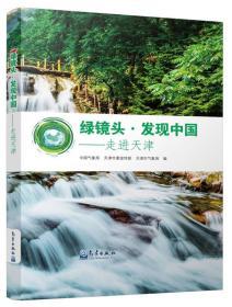 绿镜头.发展中国
