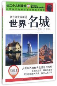 世界名城:亚洲 大洋洲