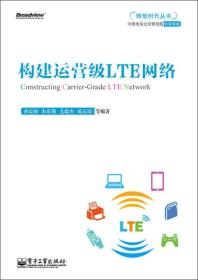 转型时代丛书:构建运营级LTE网络