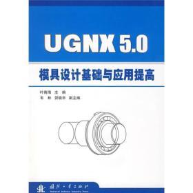 UGNX5.0模具设计基础与应用提高