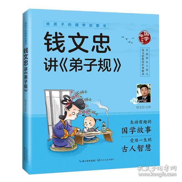 给孩子的国学启蒙书:钱文忠讲弟子规(彩图注音版)
