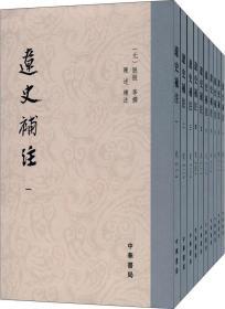 辽史补注(全10册 繁体竖排)