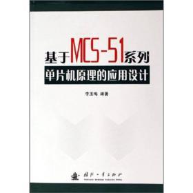 基于MCS-51系列单片机原理的应用设计