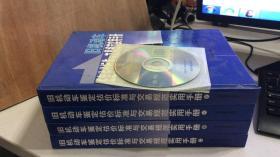 旧机动车鉴定估价标准与交易规范实用手册(1-4)全四册 (附光盘  精装本).