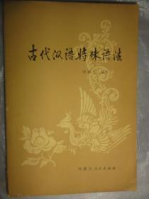古代汉语特殊语法(廖振佑)罗仲蓉的书