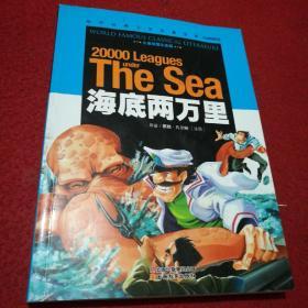 海底两万里(中小学生新课标必读 世界经典文学名著 彩图注音励志版)