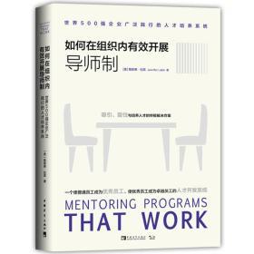 如何在组织内有效开展导师制 世界500强企业广泛践行的人才培养系统