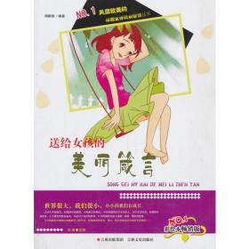 【正版现货促销】NO.1风靡欧美的校园生存规划智慧丛书送给女孩的美丽箴言