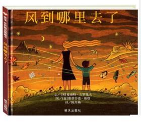 信谊绘本世界精选图画书:风到哪里去了