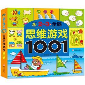 2-3岁全脑思维游戏1001