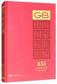 中国国家标准汇编(2014年制定 635 GB31262-31285)