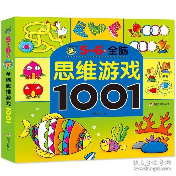5-6岁-全脑思维游戏1001