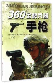 手枪/360°全解兵器