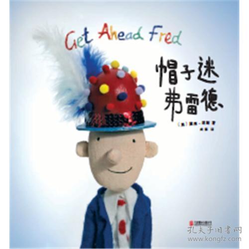 帽子迷弗雷德