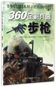 步枪/360°全解兵器