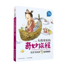女孩米粒的奇妙旅程复活节彩蛋、蛤蟆城堡