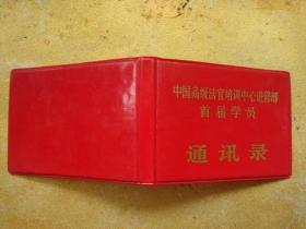 中国高级法官培训中心进修部 首届学员纪念册
