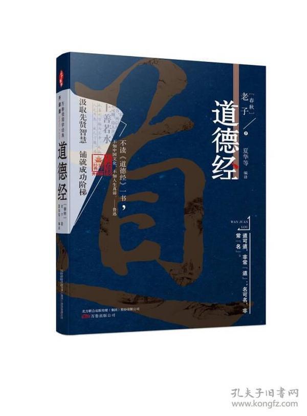 萬卷樓國學經典(升級版):道德經