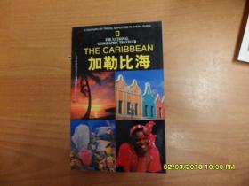 美国国家地理学会旅行家系列:加勒比海