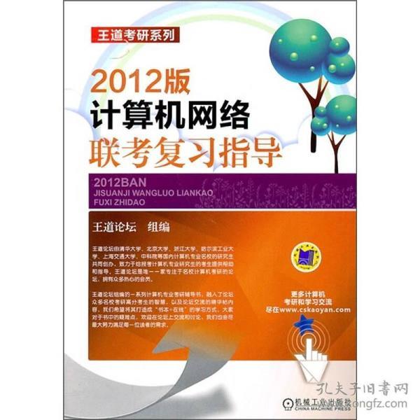王道考研系列:计算机网络联考复习指导:2012版