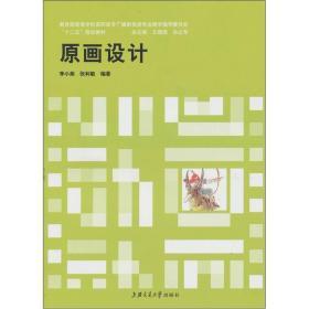原画设计 李小燕 张利敏 9787313055552 上海交通大学出版社