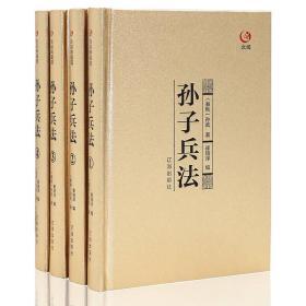 众阅典藏馆--孙子兵法全4册