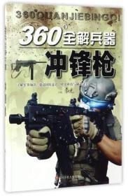 冲锋枪/360°全解兵器