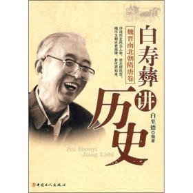 白寿彝讲历史(魏晋南北朝隋唐卷)