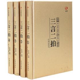众阅藏书馆—三言二拍(套装共4册)