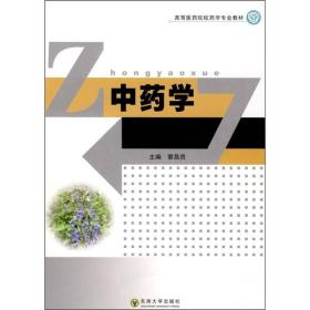 高等医药院校药学专业教材:中药学