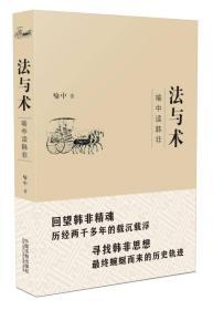法与术:喻中读韩非