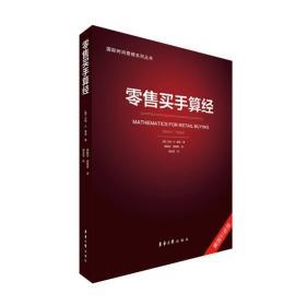 零售买手算经——国际时尚管理系列丛书