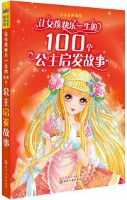 小公主彩书坊:让女孩快乐一生的100个公主启发故事