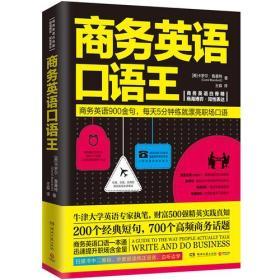 商务英语口语王(2017年新版)