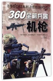 机枪/360°全解兵器