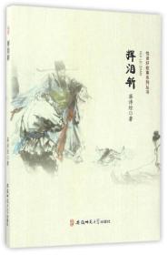 挥泪斩/悦读好故事系列丛书
