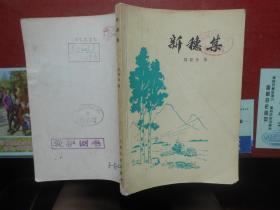 文革出版物;新穗集(刘亚洲散文集1974年1版1印)