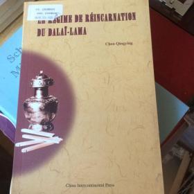 达赖喇嘛转世及历史定制(法)新