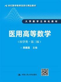 医用高等数学(医学类·第三版)/21世纪数学教育信息化精品教材 大学数学立体化教材