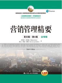 营销管理精要(英文版·第6版)/工商管理经典教材·市场营销系列