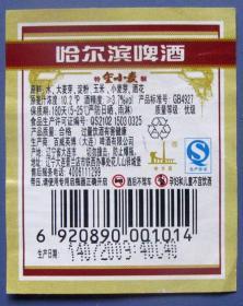 黑龙江哈尔滨啤酒(全小麦特制)--早期黑龙江酒标甩卖--实拍-包真-店内更多--罕见--好多酒厂关闭了