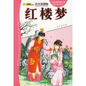 语文新课标推荐必读书目:红楼梦(彩注音版)