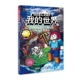 我的世界·冒险故事图画书2.寻找金苹果
